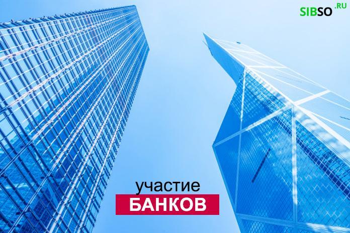 участие банков в сделке - изображение