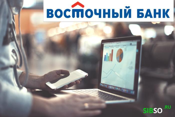 Восточный Банк открыть РКО - картинка