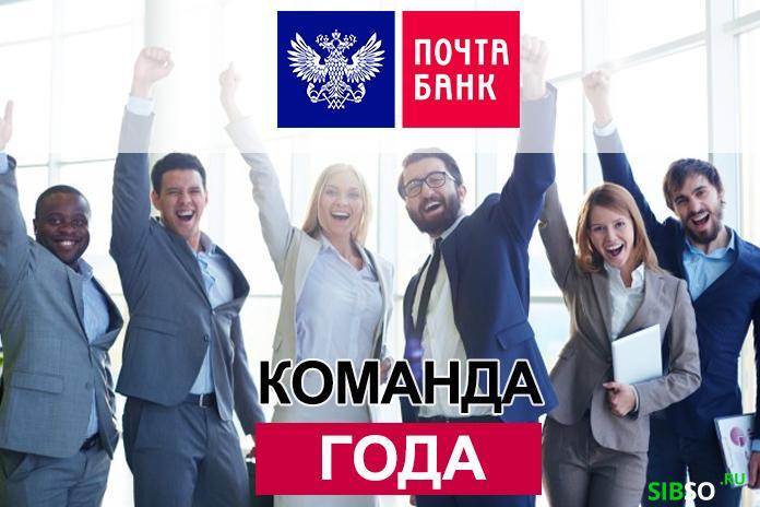 почта-банк 2019 - изображение