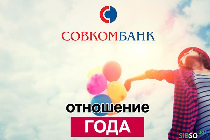 совкомбанк 2019 - изображение