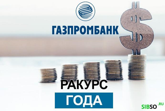 газпромбанк 2019 - изображение