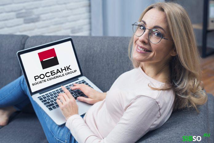 росбанк кредит онлайн - картинка