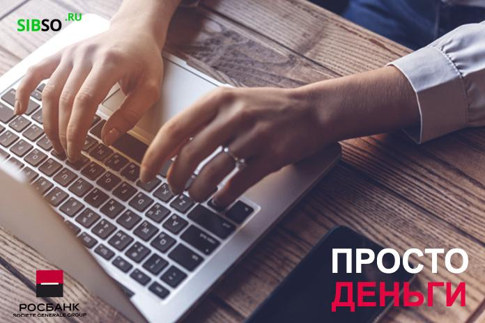 росбанк онлайн - картинка