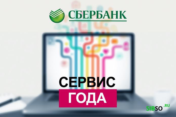 сбербанк 2019 - картинка