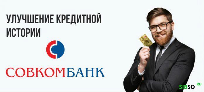 Банки выдающие кредиты онлайн на карту без проверки