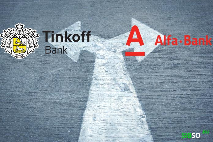 Что лучше Тинькофф или Альфа-Банк?