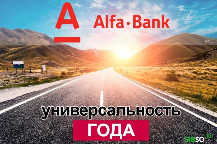 альфа-банк 2019 - картинка