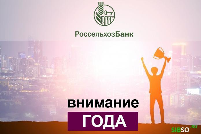россельхозбанк 2019 - изображение