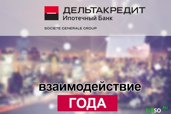 дельтакредит 2019 - картинка