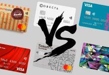 кредитная карта рассрочки - картинка