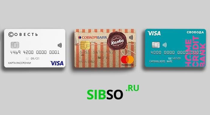 кредитные карточки - картинка