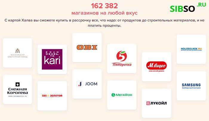 магазины-партнеры Совкомбанка - картинка
