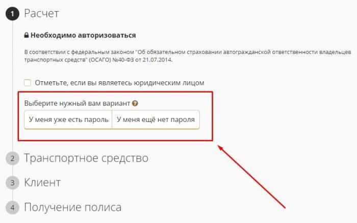 регистрация для расчета страхования - скриншот