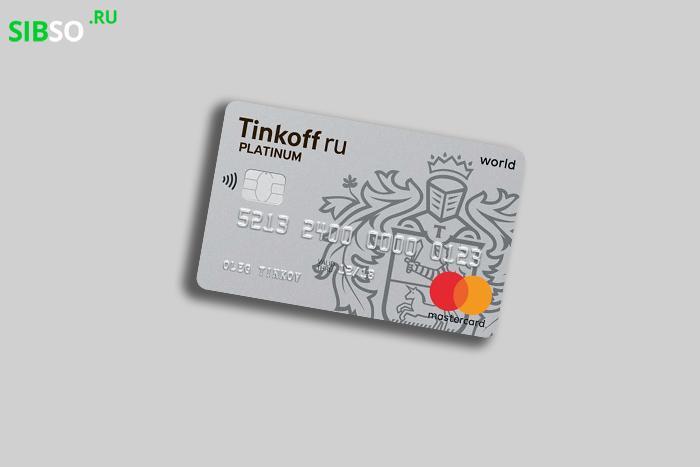 Тинькофф Платинум - картинка