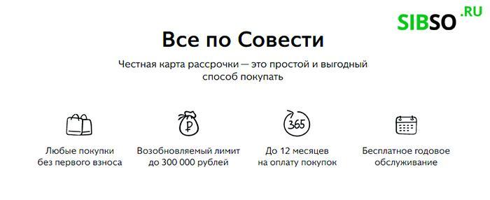Кредит Совесть - картинка
