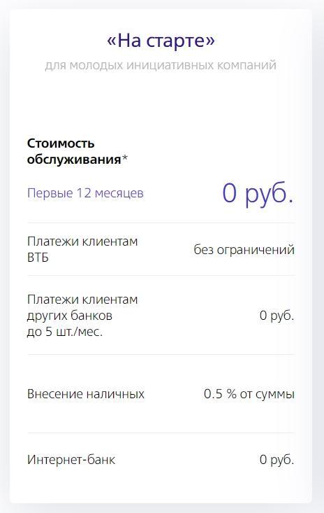 """расчетный счет втб """"на старте"""" - скриншот"""