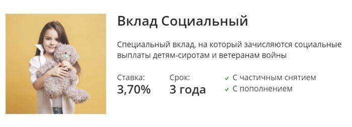 сбербанк номинальный счет - скриншот