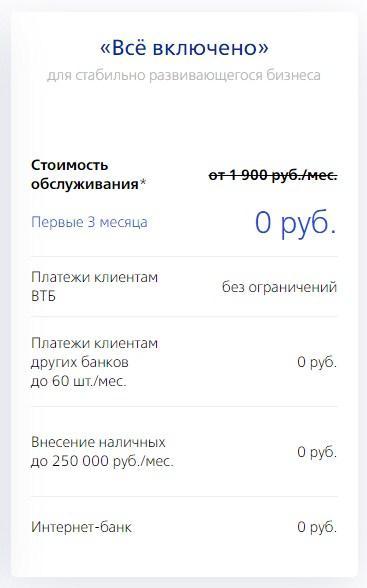 """расчетный счет втб """"все включено"""" - скриншот"""