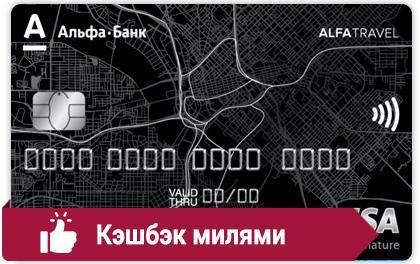 карта альфа тревел - картинка