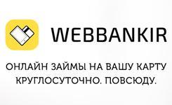 webbankir - логотип