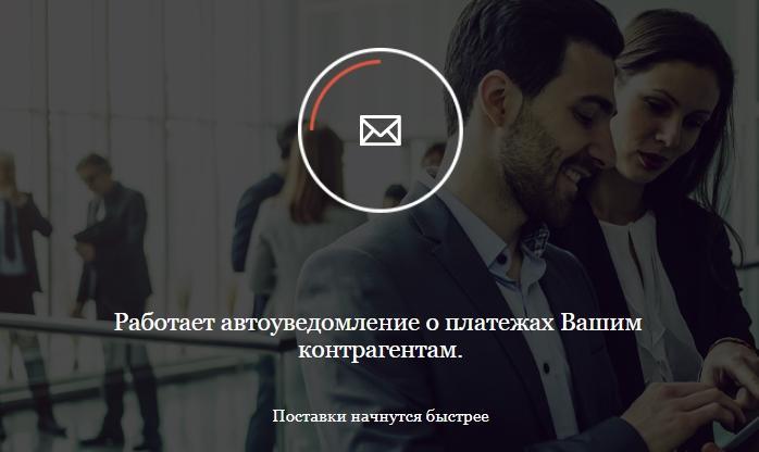автоуведомления контрагентам - скриншот