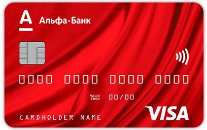 альфа-банк 100 дней - картинка