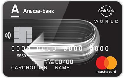 cashback альфа-банк - картинка