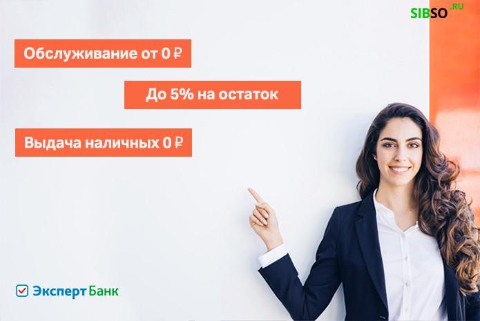 открыть расчетный счет в эксперт банке - картинка