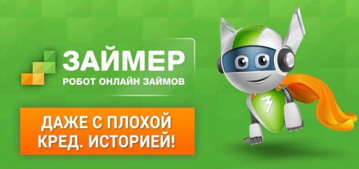 кредитные роботы онлайн - картинка