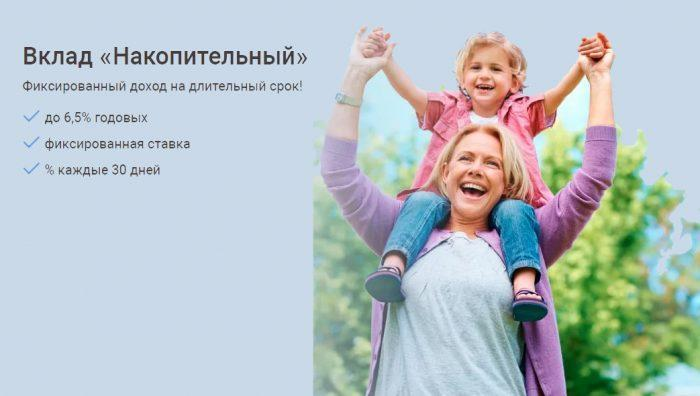 накопительный УБРиР - изображение